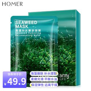 韩美肌 海藻面膜 泰国进口原料玻尿酸补水面膜 嫩肤控油蚕丝 10片/盒