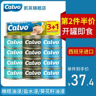 Calvo 凯芙进口盐水浸葵花籽油浸金枪鱼罐头320g即食健身吞拿鱼