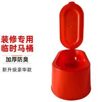 youqin 优勤 装修用临时马桶工地简易蹲便器110pvc管通用非一次性塑料蹲便器防臭蹲坑加厚马桶