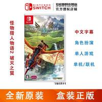 任天堂(Nintendo)Switch lite/NS 游戏机掌机游戏卡 switch游戏卡带 怪物猎人物语2 破灭之翼 中文