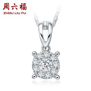 ZLF 周六福 18K金钻石吊坠女群镶克拉效果 +426换购42cm 18k白肖邦链