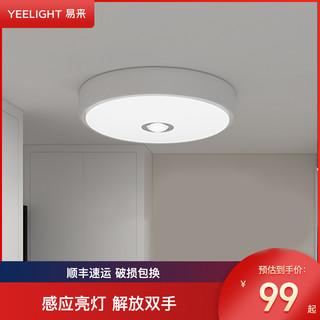 Yeelight 易来 感应吸顶灯 入户门厅玄关走廊过道阳台卫生间LED灯具