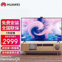 HUAWEI 华为 电视智慧屏SE系列 2021款鸿蒙HarmonyOS人工智能4K液晶电视机智能AI摄像头 55英寸 2+16GB 官方标配
