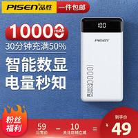 PISEN 品胜 充电宝时快充大容量移动电源手机平板输出液晶数显适用苹果华为小米 加量版10000毫安时