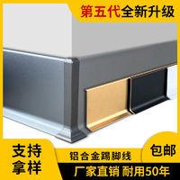 铝合金踢脚线墙贴自粘墙角线装饰地脚线10厘米不锈钢踢脚板墙角线