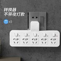 原非白 无线插座多功能转换器插头 小夜灯USB插板 5雷 独立开关