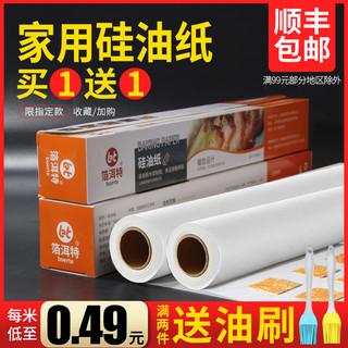 硅油纸烘焙烤箱婴儿油纸烧烤烤盘烤肉锡纸家用吸油纸食物专用不沾