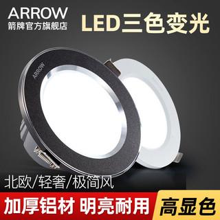 ARROW箭牌led筒灯家用筒射灯过道走廊高亮5w孔灯天花灯嵌入式洞灯