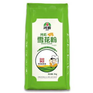 河套牌 河套 雪花粉2kg 中华 高筋麦芯 包子 面条馒头面粉 通用小麦 面粉