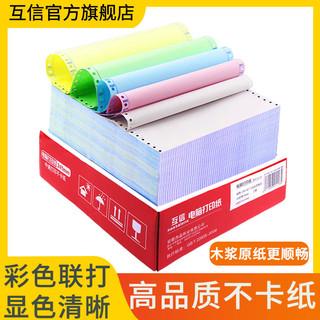 互信针式电脑打印纸二联二等分三联四联五联销售单出库单连打纸
