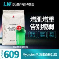 英国进口Myprotein熊猫蛋白粉5kg瘦人增重增肌粉健身运动营养补剂11磅 5kg 奶茶味