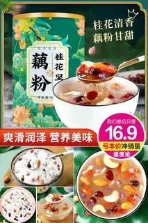 徽隆堂 桂花坚果藕粉500g/罐 营养早餐代餐美味方便速食