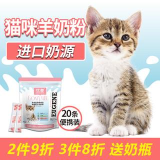 joiepal 优趣 味它宠物羊奶粉猫咪初生幼猫新生小猫粮哺乳怀孕幼宠保健营养用品