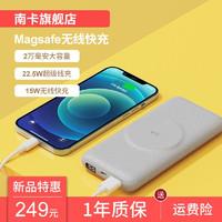 南卡磁吸无线快充充电宝 苹果magsafe背夹移动电源iphone12华为小米20000毫安 星河灰