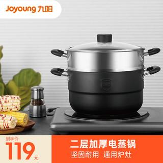 Joyoung 九阳 蒸锅家用不锈钢小蒸屉笼馒头包子2层煮大汤锅煤燃气灶电磁炉