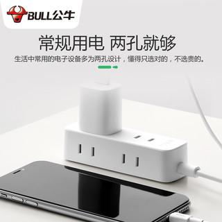 BULL 公牛 插座两极迷你多功能智能插座2孔插排插线板插板接线板