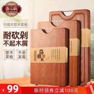 唐宗筷 菜板乌檀木不易发霉整木砧板家用实木切菜粘板双面厨房案板