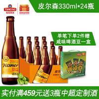 青岛啤酒皮尔森10.5度330ml*24瓶