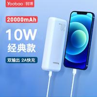 Yoobao 羽博 移动电源10w双向超级快充2万毫安3口输出充电宝移动电源