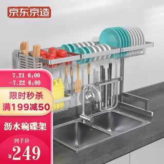 J.ZAO 京东京造 厨房置物架 碗架水槽架304不锈钢主架+刀架+置物篮+砧板架85CM