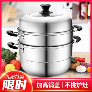 Joyoung 九阳 多尺寸家用蒸煮两用锅蒸笼汤锅蒸锅