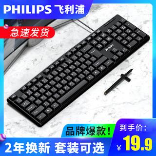 PHILIPS 飞利浦 键盘鼠标套装USB有线电脑台式笔记本办公专用打字游戏机械手感静音商务家用巧克力键盘