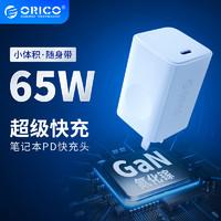 Orico/奥睿科 65W氮化镓充电器iPhone12快充头GaN适用于华为手机苹果PD65W闪充小米macbook笔记本ipad65W插头