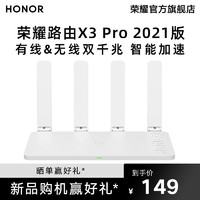 HONOR 荣耀 [新品]荣耀路由X3 Pro 2021版无线WiFi双千兆端口家用路由器5G双频智能支持IPV6高速上网信号增强穿墙王
