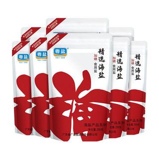 YUEYAN 粤盐 加碘天然无添加抗结剂食用盐 日晒海盐250g*8包(套装)广东盐业出品
