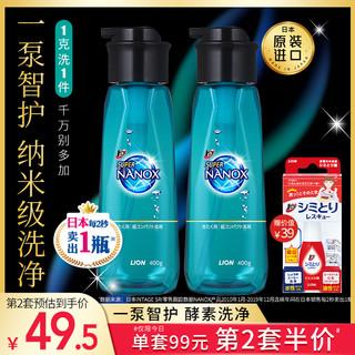 LION 狮王 日本进口纳米乐浓缩按压式酵素去渍内衣洗衣液400g*2泵头装