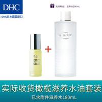 DHC 蝶翠诗 橄榄滋养水油套装(水180ml+精华30ml) 套装已含附件,共2件 双重呵护滋润保湿改善干燥舒缓肌肤