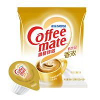 Nestlé 雀巢 Nestle 咖啡奶茶伴侣 奶饮品 香浓10ml*50粒 无反式脂肪酸 含38%新鲜牛奶 奶油球 奶精球
