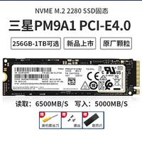 适用三星  2T M.2 NVMe PCIe4.0 固态硬盘SSD PM9A1 2TB