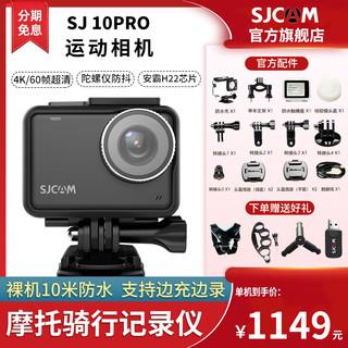 SJCAM 臻呈10pro高清4K运动相机摩托骑行记录仪vlog摄像机裸机防水