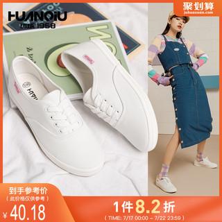环球 2021年春夏季新款帆布鞋女情侣小白鞋韩版ulzzang百搭板鞋子