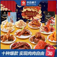 liangpinpuzi 良品铺子 肉肉我喜欢大礼包1156g零食肉脯礼包鸭脖鱼丸小鱼仔