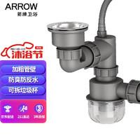 箭牌(ARROW)厨房菜盆下水管 水槽下水管 防臭下水管AE5943