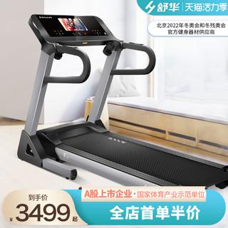SHUA 舒华 智能跑步机华为HiLink家用款小型折叠静音官方健身房专用3900