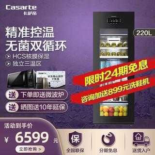 Casarte 卡萨帝 冰吧红酒茶叶酒柜饮料保鲜冷藏柜家用LC-220JE