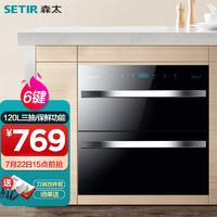 SETIR 森太 F287消毒柜嵌入式家用厨房消毒碗柜 六键高级款