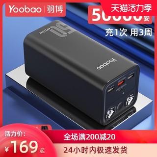 Yoobao 羽博 充电宝50000毫安大容量移动电源便携式快充手机可定制通用适用于苹果iPhone12华为vivo小米1000000超大量