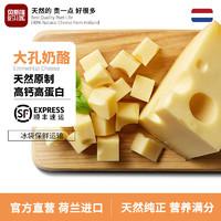 荷兰原装进口 贝斯隆 大孔原制天然奶酪芝士块1kg 高钙cheese可即食搭配面包烘焙干酪