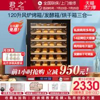 君之风炉烤箱商用大容量120L热风多功能家用烘焙私房蛋糕面包发酵