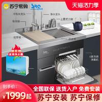 速热奇 集成水槽洗碗机家用一体橱柜消毒烘干智能自动嵌入式