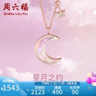 ZLF 周六福 18K玫瑰金钻石套链女粉母贝弯月项链锁骨链 40cm+尾链5cm