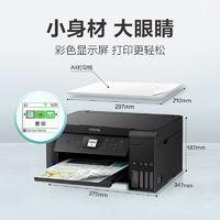 EPSON 爱普生 4166家用彩色照片打印机手机连接小型迷你a4学生复印一体机