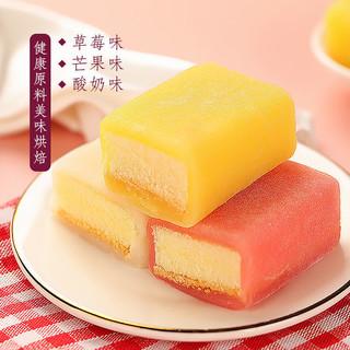 港式日式冰皮蛋糕 三口味混合装 1斤