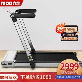 RIDO 力动康体 力动(RIDO)跑步机家用电动小型全折叠免安装健身房健身器材走步机V3
