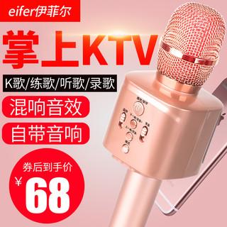 Eifer 伊菲尔 全民K歌神器手机麦克风无线蓝牙家用唱歌儿童话筒音响一体电脑台式电视ktv全能麦卡拉OK专用直播设备