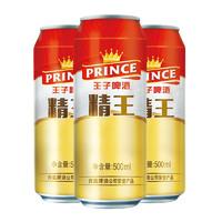 TSINGTAO 青岛啤酒 王子系列 精王 8度 500ml*12听